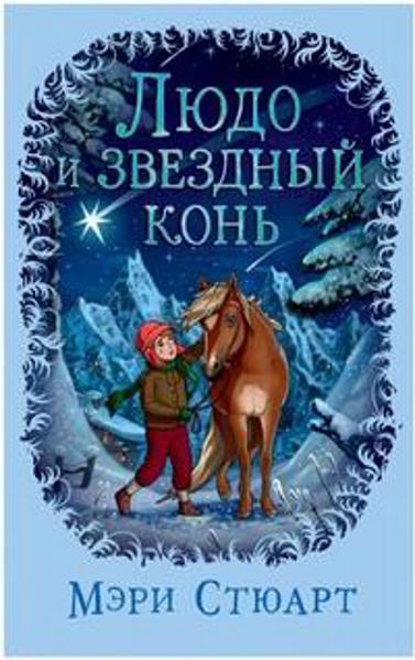 Изображение Людо и звездный конь