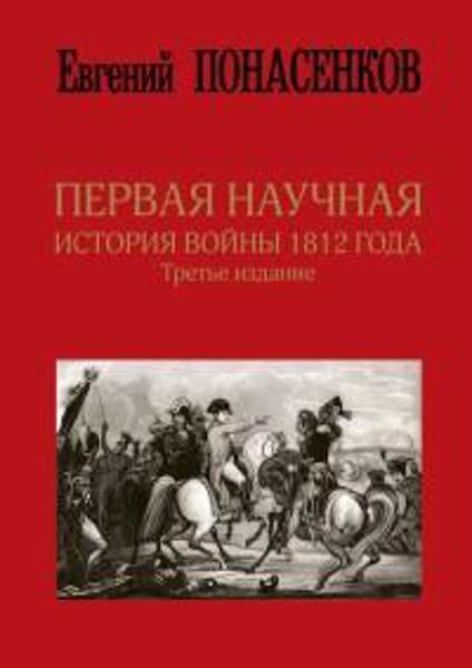 Изображение Первая научная история войны 1812 года. Третье издание