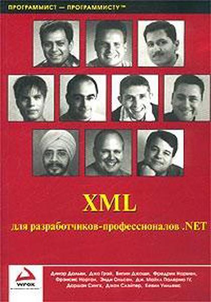 Изображение XML для разработчиков-профессионалов .NET