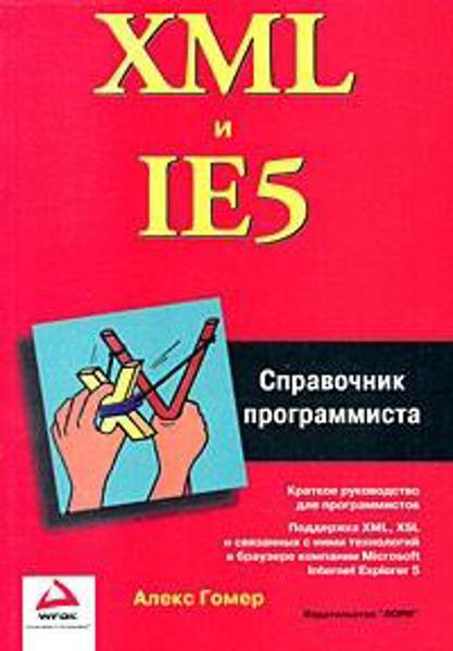 Изображение XML и IE5. Справочник программиста