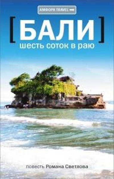 Изображение Бали. Шесть соток в раю