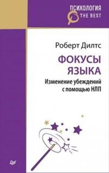 Изображение Фокусы языка. Изменение убеждений с помощью НЛП (мягкая обложка)
