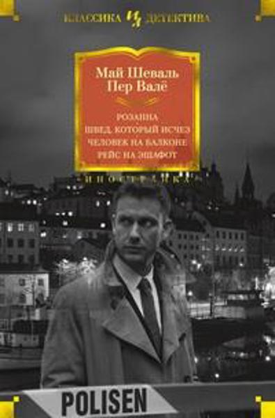 Изображение Розанна. Швед, который исчез. Человек на балконе. Рейс на эшафот