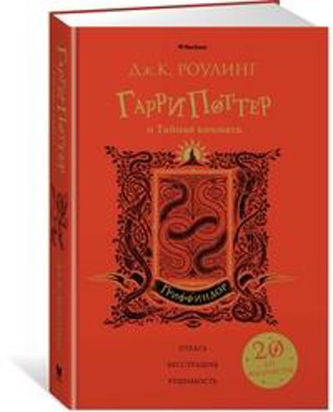 Изображение Гарри Поттер и Тайная комната. Гриффиндор