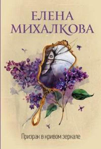 Изображение Призрак в кривом зеркале