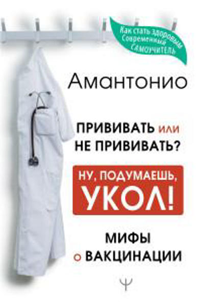 Изображение Прививать или не прививать? Ну, подумаешь, укол! Мифы о вакцинации