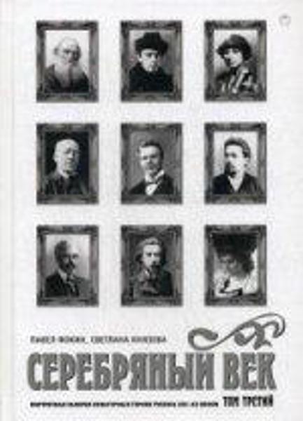 Изображение Серебряный век. Портретная галерея XIX–XXв. В 3 томах. Том 3.