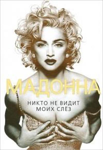 Зображення Мадонна. Никто не видит моих слез