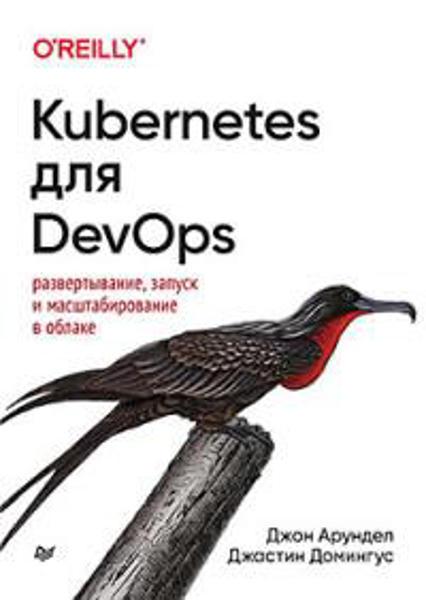 Изображение Kubernetes для DevOps. Развертывание, запуск и масштабирование в облаке