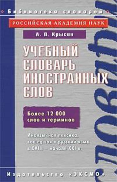 Зображення Учебный словарь иностранных слов