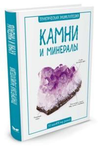 Изображение Камни и минералы