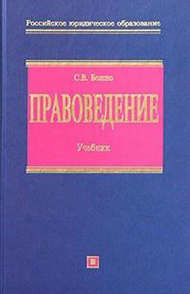 Изображение Правоведение. Учебник