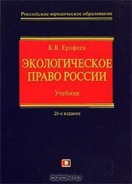 Изображение Экологическое право России