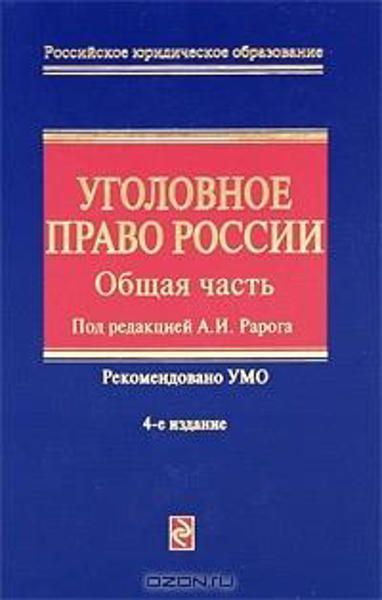 Изображение Уголовное право России. Общая часть