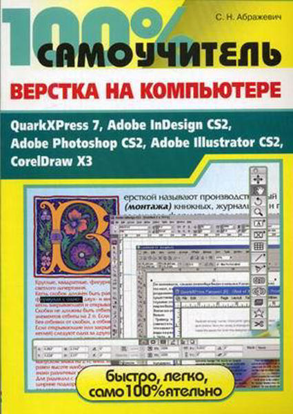Изображение Верстка на компьютере: QuarkXPress 7, Adobe InDesign CS2, Adobe Photoshop CS2, Adobe Illustrator CS2, CorelDRAW X3