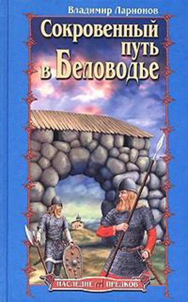 Изображение Сокровенный путь в Беловодье
