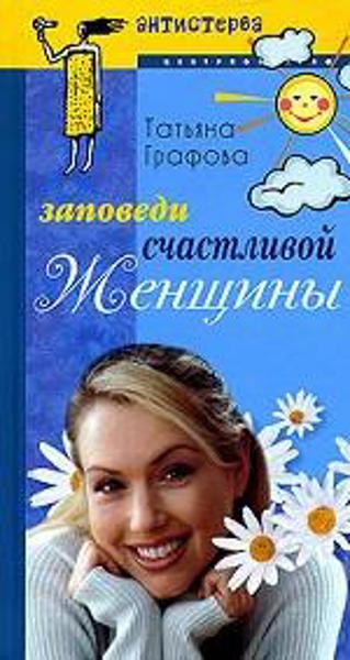 Зображення Заповеди счастливой женщины