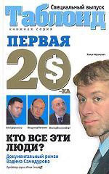"""Изображение Первая """"двадцатка"""". Самые богатые люди России"""