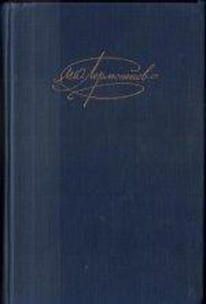 Зображення Сочинения в двух томах. Том 1
