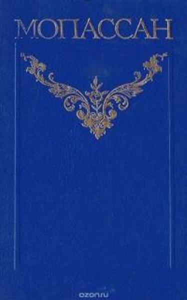 Изображение Ги де Мопассан. Собрание сочинений в 12 томах. Том 1