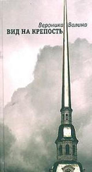 Изображение Вид на крепость