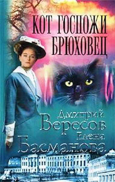 Изображение Кот госпожи Брюховец