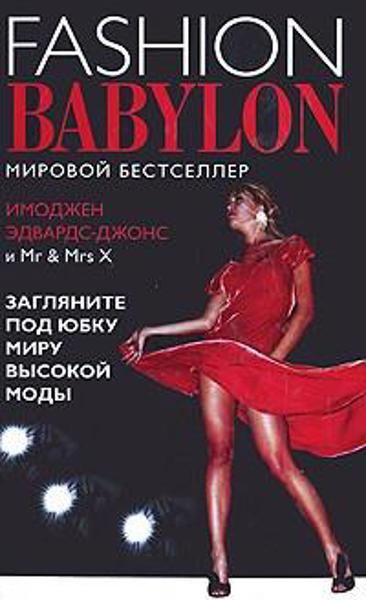 Зображення Модный Вавилон