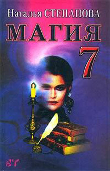 Изображение Магия 7