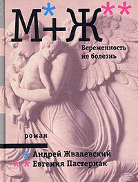 Изображение М+Ж. Беременность не болезнь
