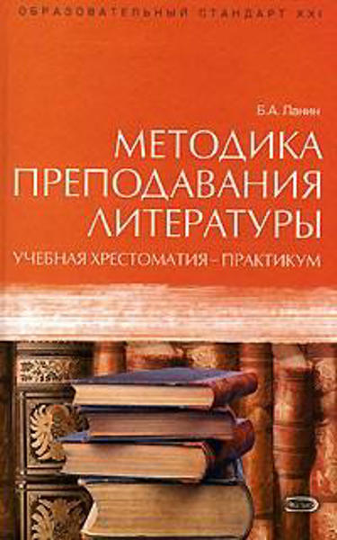 Зображення Методика преподавания литературы