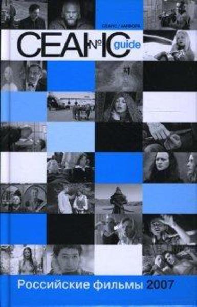 Зображення Сеанс guide. Российские фильмы 2007 года (уценка, витринный экземпляр)