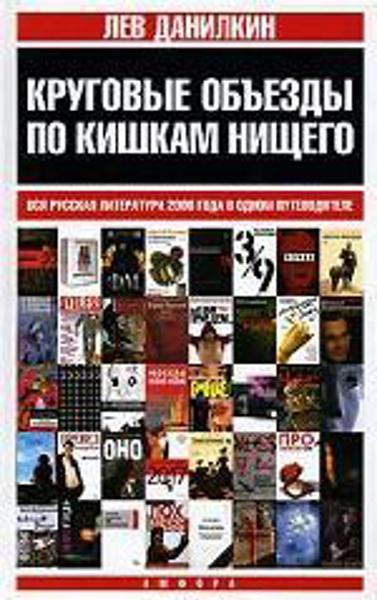 Изображение Круговые объезды по кишкам нищего. Вся русская литература 2006 года в одном путеводителе (уценка, витринный экземпляр)