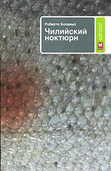 Изображение Чилийский ноктюрн (уценка, витринный экземпляр)