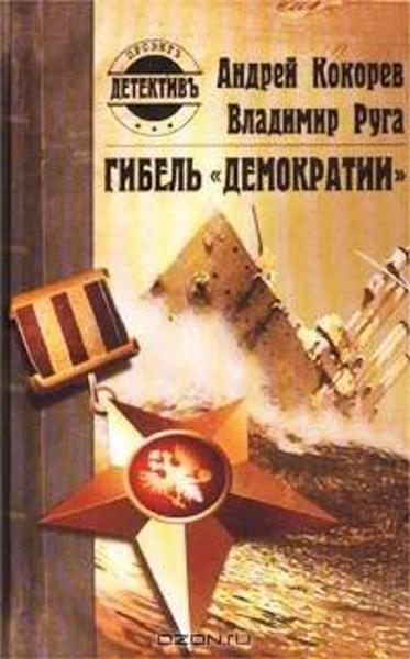 """Зображення Гибель """"Демократии"""""""