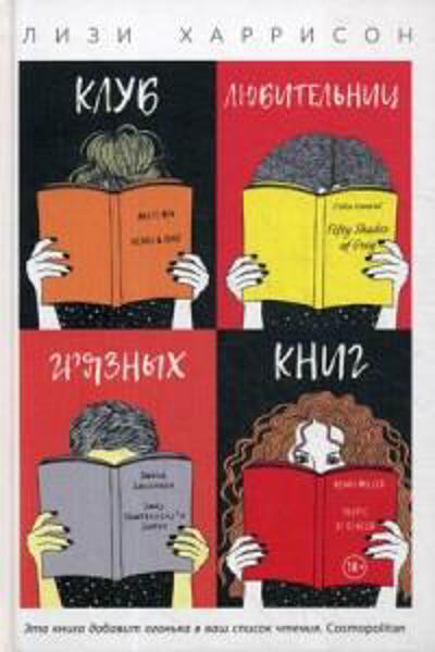 Изображение Клуб любительниц грязных книг