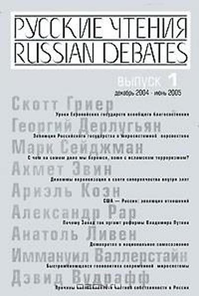 Зображення Русские чтения. 3 книги. Выпуски 1,2,3.