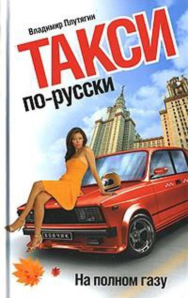 Зображення Такси по-русски. На полном газу