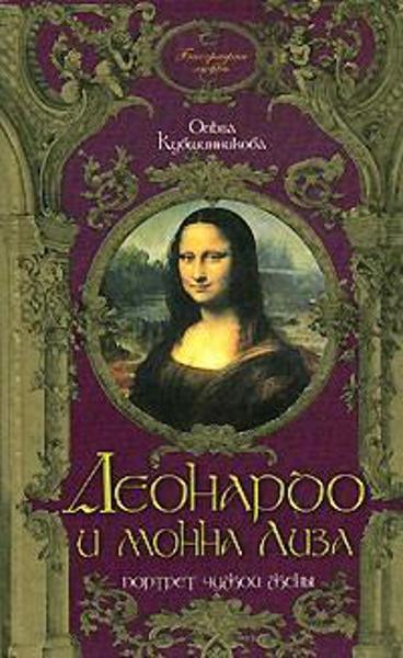 Изображение Леонардо да Винчи и Монна Лиза. Портрет чужой жены