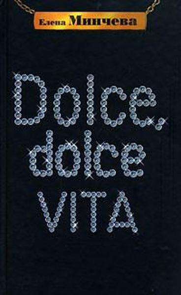 Изображение Dolce, Dolce Vita