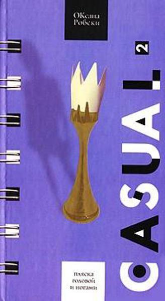 Изображение Casual 2. Пляска головой и ногами