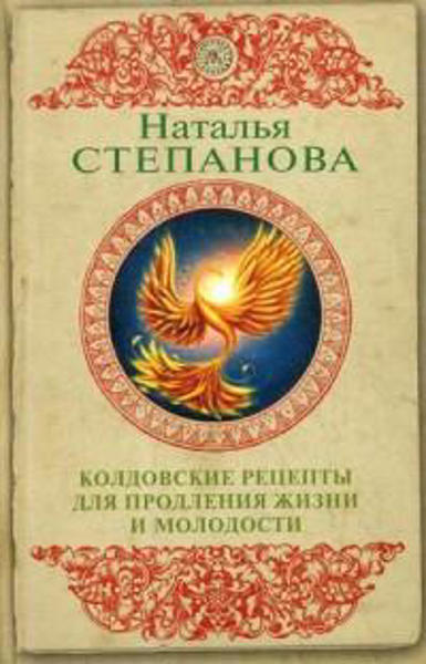 Зображення Колдовские рецепты для продления жизни и молодости