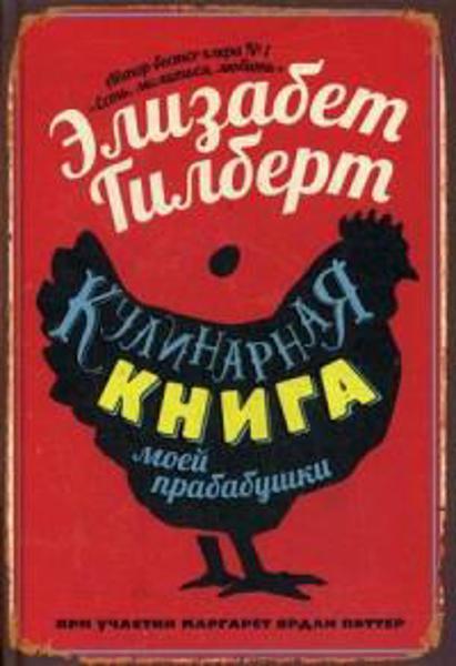 Изображение Кулинарная книга моей прабабушки
