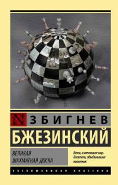 Изображение Великая шахматная доска (твердая обложка)
