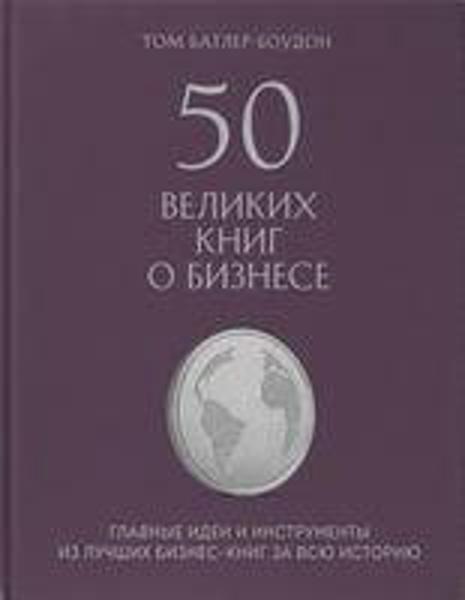 Изображение 50 великих книг о бизнесе. Главные идеи и инструменты из лучших бизнес-книг за всю историю