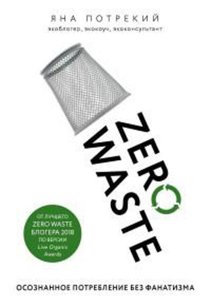 Изображение Zero Waste. Осознанное потребление без фанатизма