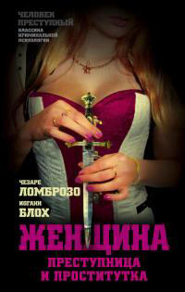 Изображение Женщина - преступница и проститутка