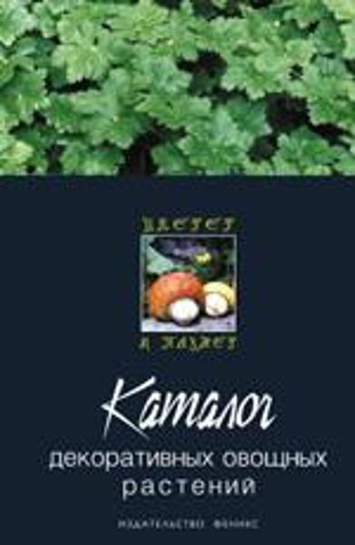 Изображение Каталог декоративных овощных растений