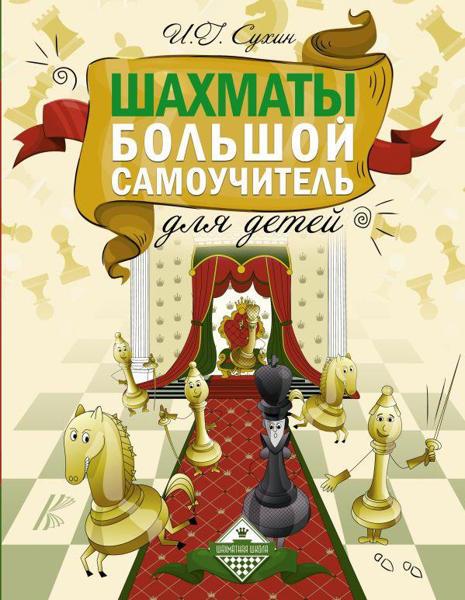 Изображение Шахматы. Большой самоучитель для детей