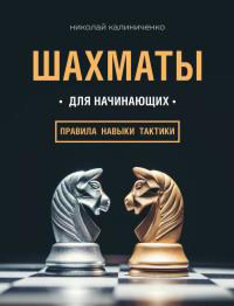Изображение Шахматы для начинающих. Правила, навыки, тактики
