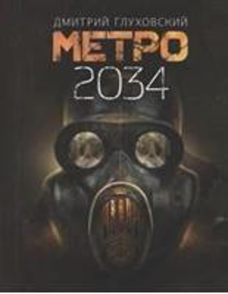 Изображение Метро 2034 (мягкая обложка)